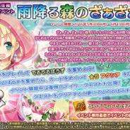 DMMゲームズ、『FLOWER KNGHIT GIRL』で新イベント「雨降る森のざぁざぁざぁ」を開催! プレミアムガチャに新キャラクター追加、復刻イベント開催