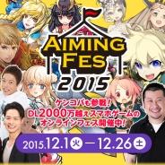 Aiming、同社人気タイトルが集結した「Aimingフェス2015」を開催中 ケンドーコバヤシがMCを務める公式ニコ生 第3回を12月19日に配信