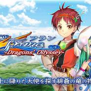 KEMCO、新作『フラン ~Dragons' Odyssey~』の事前予約を開始! 地上の降りた天使を追う、恋と冒険のアクションRPG