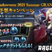 Cygames、『シャドウバース』で「RAGE Shadowverse 2021 Summer GRAND FINALS」優勝者予想キャンペーンを開催