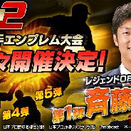 モブキャスト、『モバプロ2 レジェンド』にて「OB選手エンブレム大会」を続々開催決定 第1弾は斉藤和巳選手が登場