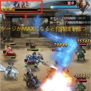 UnlockGame、新感覚放置系三国アプリ『進撃三国志』の配信決定! 事前登録を開始!