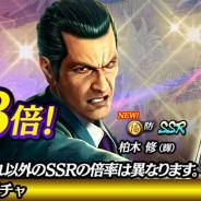 セガ、『龍が如く ONLINE』で「柏木修(輝)」が新SSRとして登場する「キラフェスガチャ」開催!
