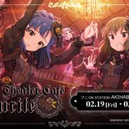 バンナムアミューズメント、コラボカフェ「アイドルマスター ミリオンライブ! シアターデイズ Anion Theater Café obscurité」を2月19日よりオープン