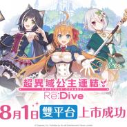 Cygames、『プリンセスコネクト!Re:Dive』の繁体字版『超異域公主連結☆Re:Dive』を台湾・香港・マカオで配信開始