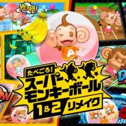 セガ、『たべごろ!スーパーモンキーボール1&2リメイク』を10月7日に発売! 過去最多となる300以上のステージを収録