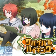 KADOKAWA、『魔法科高校の劣等生 スクールマギクスバトル』でイベント「サバイバル・ハイキング」やイベント連動「月見ガチャ」の情報を公開