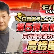 モブキャスト、『モバプロ2 レジェンド』で「OB選手エンブレム大会」の第5弾に高橋慶彦氏が登場
