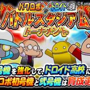 KONAMI、『実況パワフルプロ野球』でAndroidのマスコットキャラとのコラボイベント「パワロボ×ドロイドの逆襲」を開催!