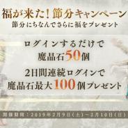 ポケラボとスクエニ、『SINoALICE』で「福が来た!節分キャンペーン」を2月9・10日に開催! 最大100個の「魔晶石」をプレゼント!