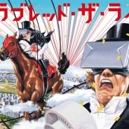 JRA、日本ダービーに先立ち、新宿高島屋でVR等を用いたアトラクション『THE DERBY CASTLE』を実施 空飛ぶ名馬で空を駆け抜ける