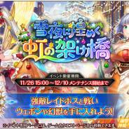 EXNOA、『神姫PROJECT A』でSSR神姫「[聖夜の勇気]イリス」など期間限定キャラを追加! クリスマス特別レイド「雪夜に煌めく虹の架け橋」も開催