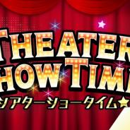 バンナム、『ミリシタ』でイベント「THEATER SHOW TIME☆」を開催中 ミリオンジュエルやプラチナスターピースが獲得できるミッションも