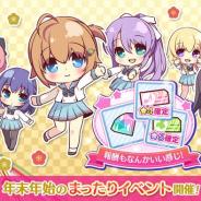 ポニーキャニオンとhotarubi、『Re:ステージ!プリズムステップ』で年末年始イベント「まったりOn:STAGE!!」を開催!