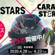 Aiming、『CARAVAN STORIES』にてTVアニメ「BEASTARS」とのコラボを開催! ログインでコラボヒーロー「ハル」を入手