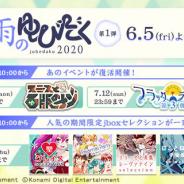 KONAMI、アーケードゲーム『jubeat festo』でイベント「梅雨のゆびだく2020」を開催!