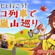 モバイルファクトリー、『ステーションメモリーズ!』で嵯峨野観光鉄道を舞台にしたイベント「トロッコ列車で嵯峨嵐山巡り」を開催