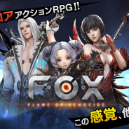 ガーラジャパン、ハードコア3DアクションRPG『FOX-Flame Of Xenocide-』日本語版の事前登録を開始! 各種事前登録キャンペーンも