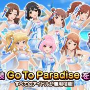 バンナム、『デレステ』で新衣装「Go To Paradise」をプレゼント! 楽曲「Go Just Go!」2Dリッチモードや「衣装スタンド/ Go To Paradise」の追加も!