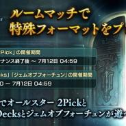 Cygames、『シャドウバース』のルームマッチで特殊フォーマットがプレイ可能に! 期間限定で「ジェムオブフォーチュン」「Legacy Decks」を開催