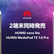LINEモバイル、「HUAWEI nova lite」と「HUAWEI MediaPad T2 7.0 Pro」の取扱いを開始