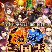 浅草ゲームズ、iOS向けカードバトルRPG『激戦!三国志』をリリース