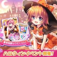 ポニーキャニオンとhotarubi、『Re:ステージ!プリズムステップ』でハロウィンイベントを27日16時より開催 イベント限定☆4キャラが先行して登場!