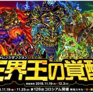 アソビズム、『ドラゴンポーカー』で復刻チャレンジダンジョン「三界王の覚醒」を開催!