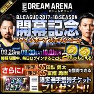 ベクター、B.LEAGUE公認スポーツゲーム『B.LEAGUE ドリームアリーナ』で2017-18シーズンの開幕を記念したキャンペーンを開始