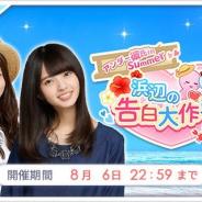 allfuzと10ANTZの『乃木恋』がApp Storeランキングで12位に急上昇 「第11回彼氏イベント」と特効ガチャ第1弾を7月25日15時より開催で