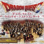「ドラゴンクエスト」ウインドオーケストラコンサートの大晦日を含む年末公演が決定!