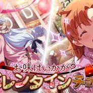 バンナム、『ミリシタ』で「お味はいかが?バレンタインチョコガシャ」を再開催 SSR「白石紬」「矢吹可奈」ら4カードが登場!