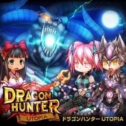 ソーシャルゲームファクトリー、『ドラゴンハンターUTOPIA』を「dゲーム」で提供開始