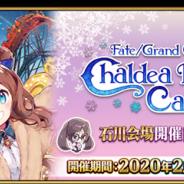 FGO PROJECT、『Fate/Grand Order』が2月1日15時半より「FGOスペシャルトーク in 石川」を生中継! 動画配信ツイートが3万RT達成で聖晶石6個をプレゼント