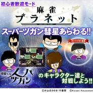 KONAMI、『麻雀格闘倶楽部ZERO』と『麻雀格闘倶楽部Sp』で『スーパーヅガン』とコラボ!