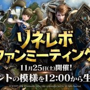Netmarble Games、『リネージュ2 レボリューション』でオフラインイベント「リネレボファンミーティング」を明日25日に開催 最新情報も公開予定