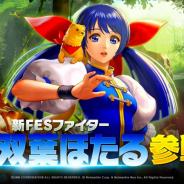 Netmarble、『KOF ALLSTAR』で新FESファイター「XI 双葉ほたる」参戦! スペシャルカード「天翔乱姫」も登場