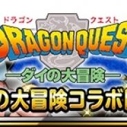 スクエニ、『ドラゴンクエストモンスターズ スーパーライト』が漫画『DRAGON QUEST―ダイの大冒険―』とのコラボイベントを開催!