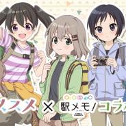 モバイルファクトリー、『駅メモ!』にて「ヤマノススメ」とのコラボキャンペーンを8月17日から実施!