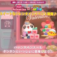 LINE、『LINE パズル タンタン』でバレンタインイベントを開催中! バレンタイン期間限定ペットやバレンタインコスチュームの登場など