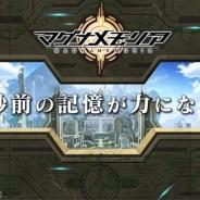 ゲームロフト、東京スタジオが開発する初の新作『マグナメモリア』の予告動画を公式サイト上に公開