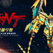 「機動戦士ガンダム」シリーズ最新作「機動戦士ガンダムNT」が7月12日より中国で劇場公開! シリーズ初の中国での上映!