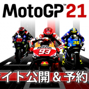 DMM GAMES、モータースポーツレーシングゲーム『MotoGP21』PS4パッケージ版の予約受付を開始