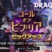 任天堂とCygames、『ドラガリアロスト』でレジェンド召喚「コール・オブ・ビブリア ピックアップ」を開催 ドラゴンや竜輝の護符などの提供割合がアップ中!!