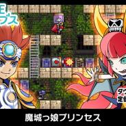 Gモード、アクションパズルゲーム『魔城っ娘プリンセス』Switch版をリリース! 5月15日まで10%OFFで提供!
