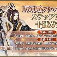 Future Interactive、『謀りの姫:Pocket』で「150万DL記念キャンペーン」を開催! 新機能「虎丘古跡」開放
