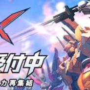 NetEase、新作『機動都市X』の事前登録を開始! この夏配信予定のメカバトルスマホゲーム