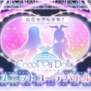 ユナイテッド、『CocoPPa Dolls』の「コーデWEB体験版」でアイドル7組による「ユニットコーデバトル」を実施