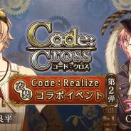 Wright Flyer Studiosとオトメイト、『ライブラリークロスインフィニット』が『Code:Realize』との衣装コラボ第2弾を開催!