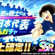 KLab、『キャプテン翼 ~たたかえドリームチーム~』で葵慎吾と新田瞬が登場する「サッカー日本代表ドリームガチャ」を開始!